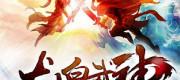 Dragon Emperor, Martial God