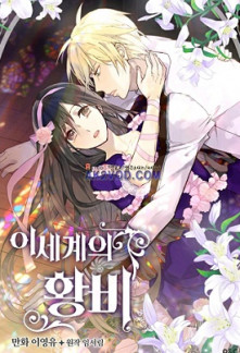 Read Empress of Otherverse online free - Novel Full