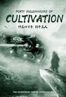 Forty Millenniums of Cultivation (Ongoing) - NovelUpdate