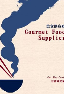Gourmet Food Supplier