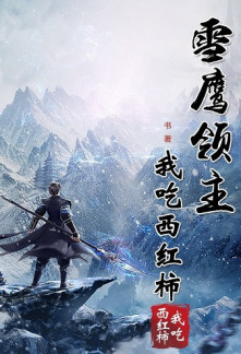 Read Lord Xue Ying online free - NovelFull