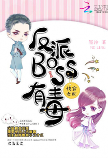 Side Character Transmigrations: The Final Boss is No Joke